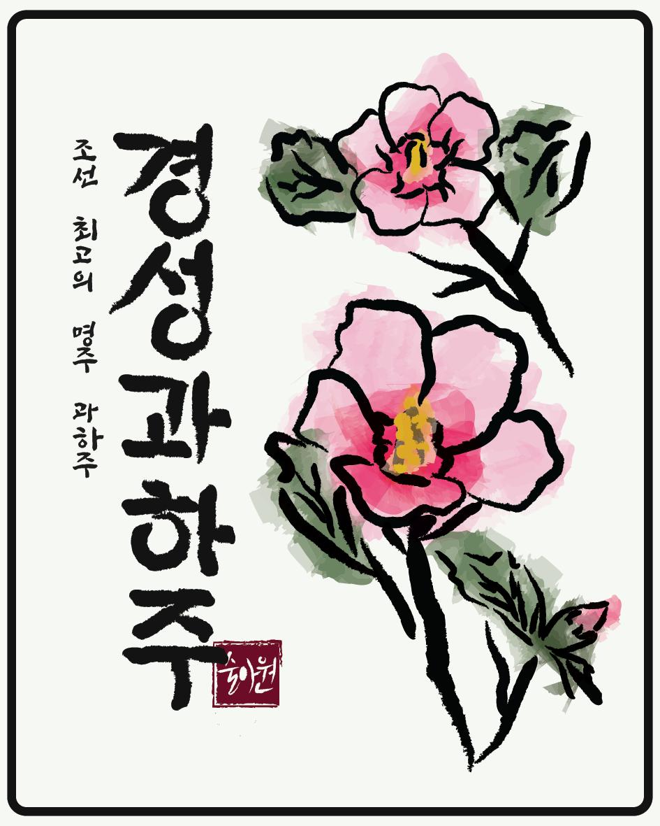 경성과하주_제출용-01.png