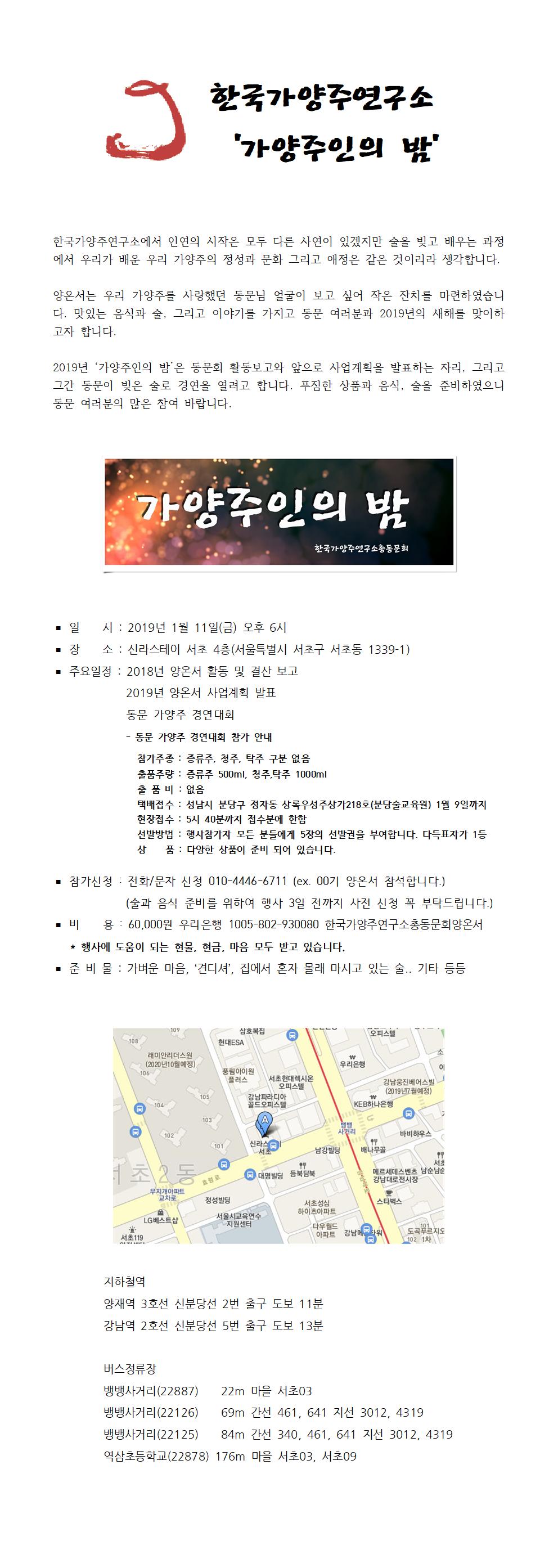 2018_가양주인의_밤_초대장.png