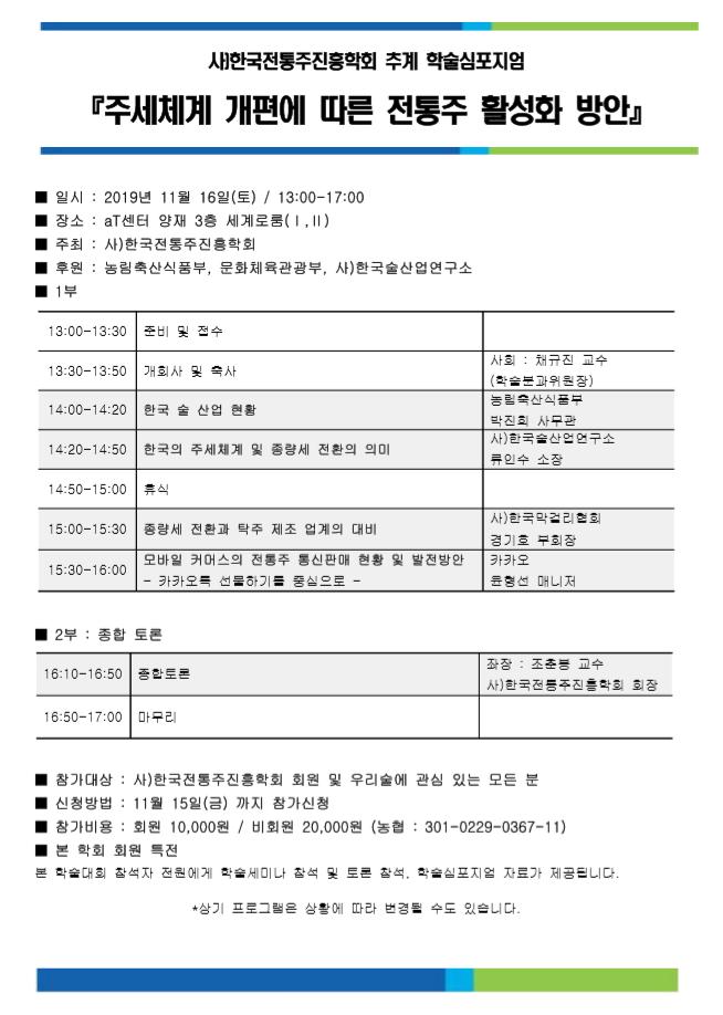 사)한국전통주진흥학회 추계 학술심포지엄.png