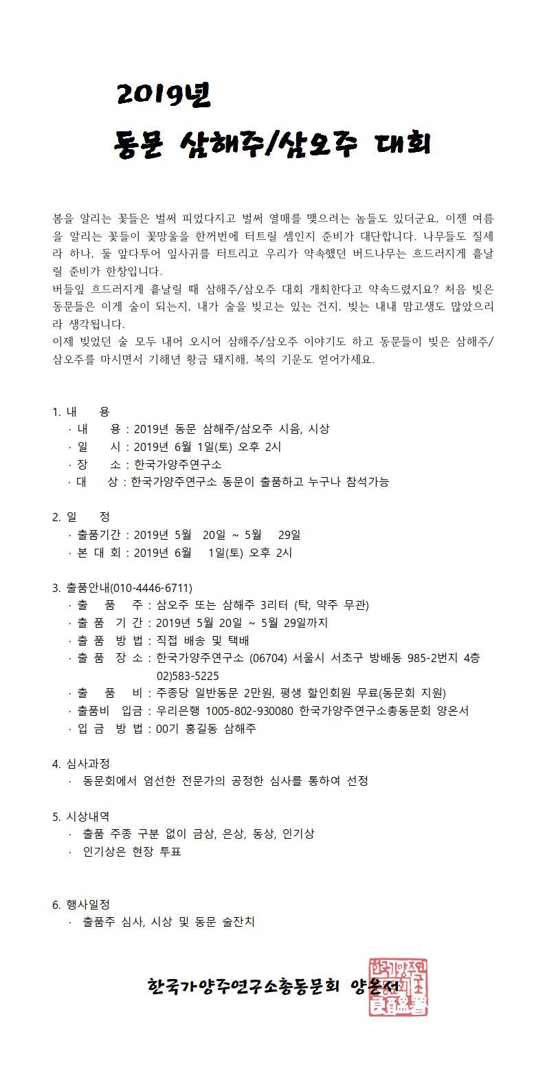 20190426 삼해주 삼오주 대회 안내_0001.jpg