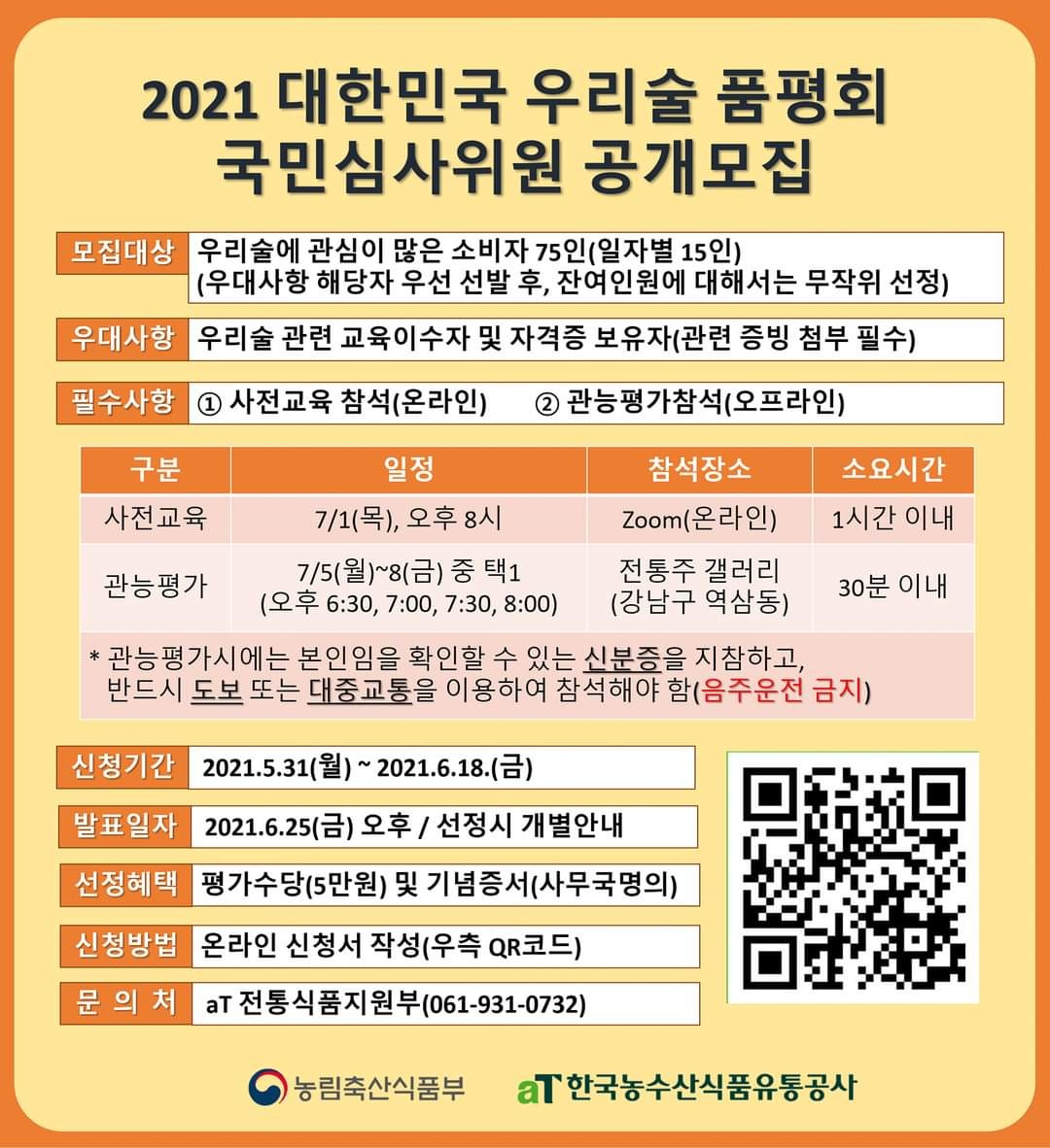 2021 우리술품평회 국민심사위원 공개모집서.jpg